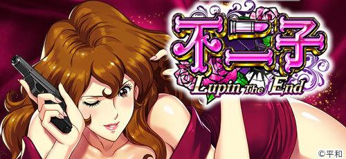 CR不二子LupinTheEnd