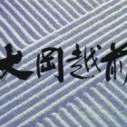 CR大岡越前 仮サムネ